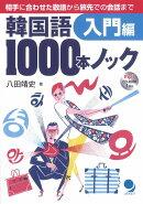 韓国語1000本ノック(入門編)