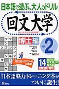 【バーゲン本】回文大学(v.2(博士編))