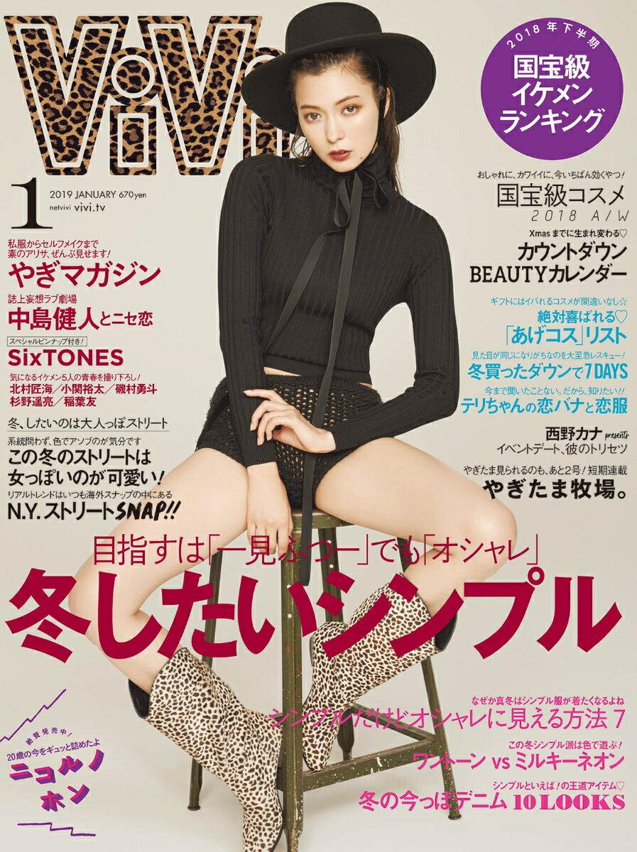 ViVi (ヴィヴィ) 2019年 01月号 [雑誌]
