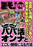 裏モノ JAPAN (ジャパン) 2019年 01月号 [雑誌]