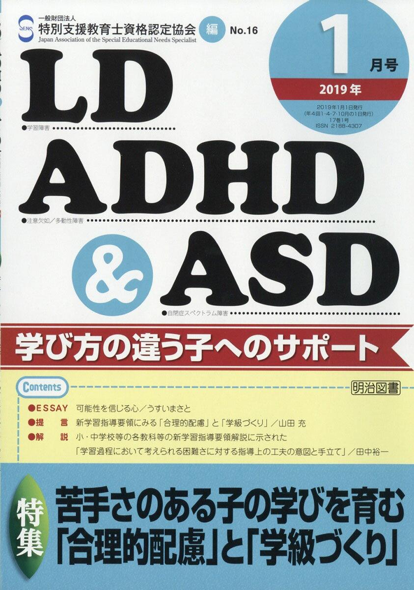 LD、ADHD & ASD 2019年 01月号 [雑誌]