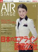 AIR STAGE (エア ステージ) 2019年 01月号 [雑誌]