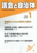 議会と自治体 2019年 01月号 [雑誌]