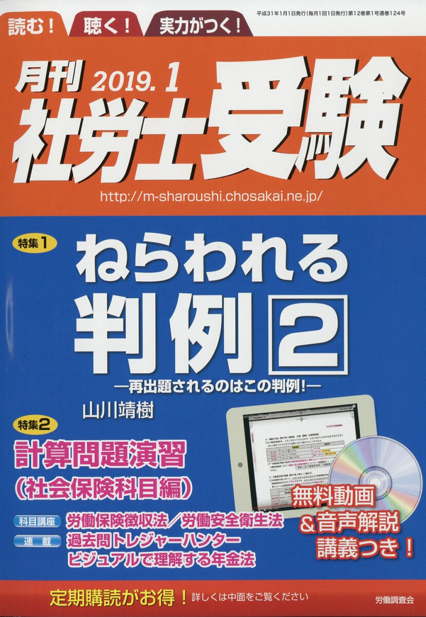 月刊 社労士受験 2019年 01月号 [雑誌]