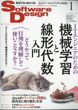 Software Design (ソフトウェア デザイン) 2019年 01月号 [雑誌]