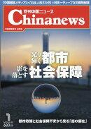 月刊 中国 NEWS (ニュース) 2019年 01月号 [雑誌]