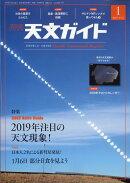 天文ガイド 2019年 01月号 [雑誌]