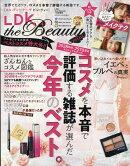 LDK the Beauty mini (エルディーケー ザ ビューティーミニ) 2019年 01月号 [雑誌]