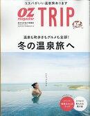 OZ magazine TORIP(オズマガジントリップ) 2019年 01月号 [雑誌]