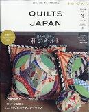Quilts Japan (キルトジャパン) 2019年 01月号 [雑誌]