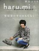 栗原はるみ haru_mi (ハルミ) 2019年 01月号 [雑誌]