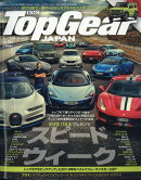 Top Gear JAPAN (トップギアジャパン) 024 2019年 01月号 [雑誌]