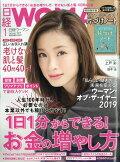 日経 WOMAN (ウーマン) 2019年 01月号 [雑誌]