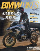 BMW Bikes (ビーエムダブリューバイクス) Vol.85 2019年 01月号 [雑誌]