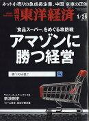 週刊 東洋経済 2019年 1/26号 [雑誌]