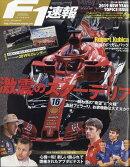 F1 (エフワン) 速報 2019年 1/24号 [雑誌]