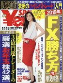 Yen SPA! (エンスパ) 2019年 冬号 2019年 1/11号 [雑誌]