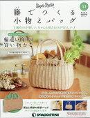 隔週刊 籐でつくる小物とバッグ 2019年 1/1号 [雑誌]