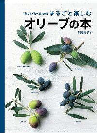 まるごと楽しむオリーブの本 [ 岡井路子 ]