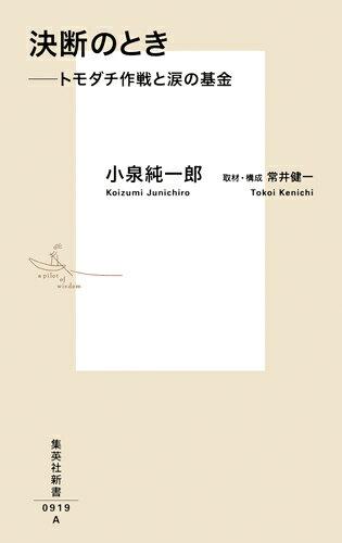 決断のとき -トモダチ作戦と涙の基金 (集英社新書) [ 小泉 純一郎 ]