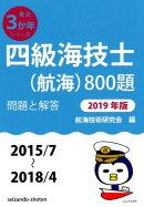 四級海技士(航海)800題(2019年版(2015/7〜2)