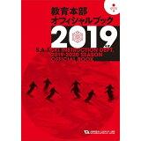 教育本部オフィシャルブック(2019年度版)