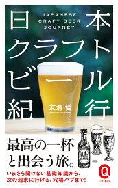 日本クラフトビール紀行 (イースト新書Q) [ 友清哲 ]