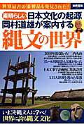 岡村道雄が案内する縄文の世界