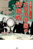 大日本帝国の情報戦