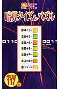 【バーゲン本】 暗算クイズ&パズルーニコニコパズルシリーズ