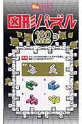 【バーゲン本】 図形パズル  ニコニコパズルシリーズ
