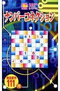【バーゲン本】 ナンバーコネクションーニコニコパズルシリーズ