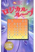 【バーゲン本】 ロジカルループ ニコニコパズルシリーズ