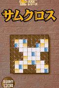 【バーゲン本】 サムクロスーニコニコパズルシリーズ