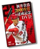新井貴浩 2000安打達成記念DVD 〜ど根性でつかんだ栄光!ドラフト6位から名球会へ〜