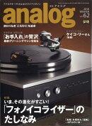 analog (アナログ) 2019年 01月号 [雑誌]