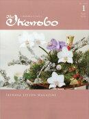 The Ikenobo (ざ・いけのぼう) 2019年 01月号 [雑誌]