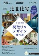 SUUMO注文住宅 大阪で建てる 2019年冬号 [雑誌]