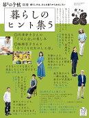暮しの手帖別冊 暮しのヒント集5 2019年 01月号 [雑誌]