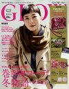 GLOW (グロー) 2019年 01月号 [雑誌]