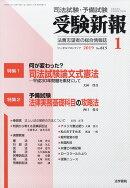 受験新報 2019年 01月号 [雑誌]
