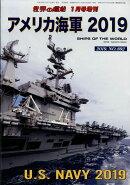 世界の艦船増刊 アメリカ海軍 2019 2019年 01月号 [雑誌]