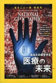 NATIONAL GEOGRAPHIC (ナショナル ジオグラフィック) 日本版 2019年 01月号 [雑誌]