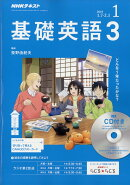 NHK ラジオ 基礎英語3 CD付き 2019年 01月号 [雑誌]