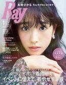 Ray (レイ) 2019年 01月号 [雑誌]