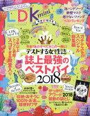LDK mini 2019年 01月号 [雑誌]