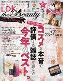 LDK the Beauty (エルディーケイザビューティー) 2019年 01月号 [雑誌]