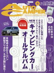 AUTO CAMPER (オートキャンパー) 2019年 01月号 [雑誌]