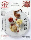 金澤 2019年 01月号 [雑誌]