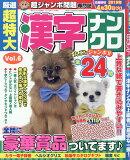 厳選超特大漢字ナンクロ Vol.6 2019年 01月号 [雑誌]